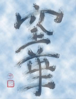 "Calligraphy of ""Kuge"", by Zen Master Anzan Hoshin"